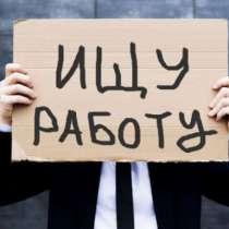 ИЩУ РАБОТУ ИЛИ ПОДРАБОТКУ!!!, в Нижнем Новгороде
