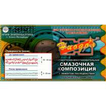 «НИОДОЛ» Противоизносная смазка от производителя, в Санкт-Петербурге