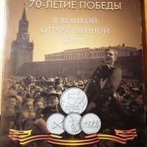 Альбом для монет 70-летие Победы в ВОВ, в Рязани