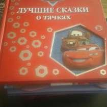 Детские книги, в Нерюнгрях