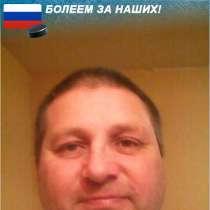 Сергей, 46 лет, хочет познакомиться, в Новосибирске