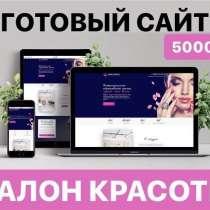 Создание сайтов, Яндекс Директ, Гугл Инстаграм, Вк раскрутка, в Комсомольске-на-Амуре