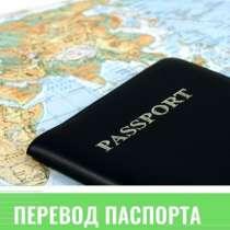Перевод паспорта с нотариальным заверением в Махачкале, в Махачкале