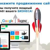 Оптимизация и продвижение в поисковых системах сайтов, в г.Костанай