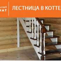 Лестница в коттедже, в Екатеринбурге
