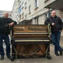 Перевозка пианино и роялей спб, в Санкт-Петербурге