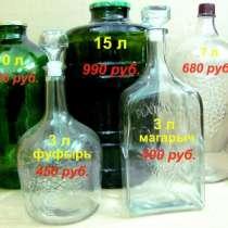 Бутыли 22, 15, 10, 5, 4.5, 3, 2, 1 литр, в Магнитогорске