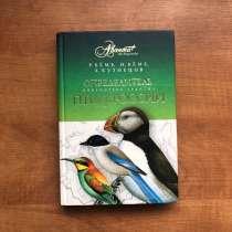 Определитесь птиц России, в Москве
