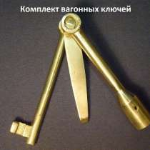 Комплект вагонных ключей проводника, в Екатеринбурге