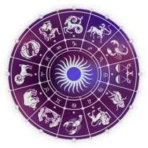 Консультации астролога-профессионала, в г.Вильнюс