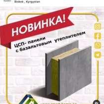 ЦСП ПАНЕЛИ С БАЗАЛЬТОВЫИ УТЕПЛИТЕЛЕМ, в г.Бишкек