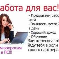 Требуется помошник руководителя, в Москве