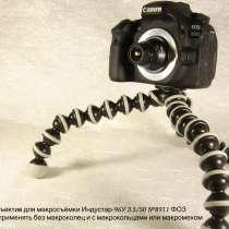 Индустар 96У-3.5/50 для макросъёмки (производство ФOЗ), в Санкт-Петербурге