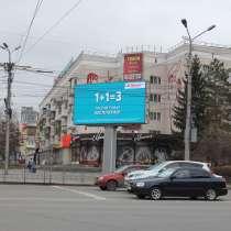 Реклама на видеоэкранах в Омске и городах России, в Омске