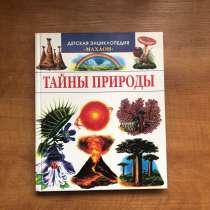 Детская энциклопедия Тайны природы, в Москве
