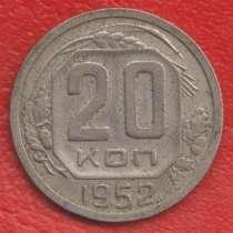 СССР 20 копеек 1952 г, в Орле