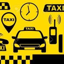 Такси в городе Актау, по Мангистауской области, в г.Актау