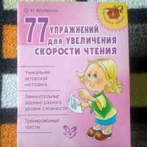 Тетрадь для первоклассников, в Новоуральске