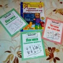 Кучка новых тетрадей для до школьников за всё 130 р Я узнаю, в Москве