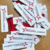 Этикетки/Бирки с вашим логотипом турецкого качества, в г.Бишкек