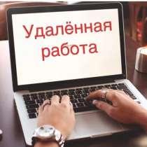 Работа онлайн бердск веб каналы моделей