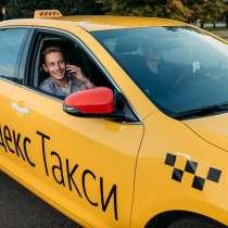 Работа в Яндекс Такси, в г.Минск