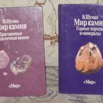 Мир камня в двух томах, в Нижнем Новгороде