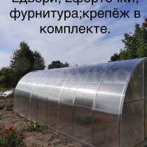 Теплицы арочные с доставкой, в Волоколамске