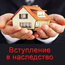 Семейные, наследственные, жилищные и др. гражданские дела, в г.Павлодар