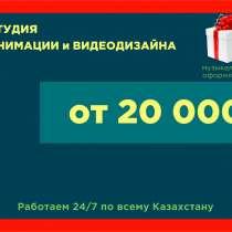Изготовление Видеопрезентации | Корпоративное Видео Анимация, в г.Алматы