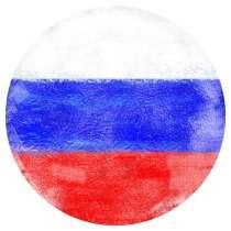 Russian language teacher and tutor, в г.New York Mills
