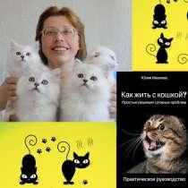 Бихевиорист. Специалист по коррекции поведения кошек, в Санкт-Петербурге