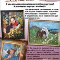 Портрет по фото - уникальный подарок!, в Иркутске