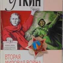 Анатолий Уткин Вторая мировая война, в Новосибирске