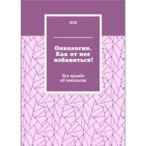 Книга. Онкология. Как от нее избавиться!, в Москве