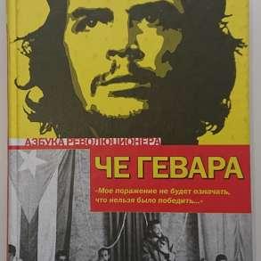 Книга Эрнесто Че Гевара Символ Эпизоды, в Самаре