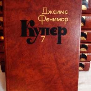 Фенимор Купер. Собрание сочинений в 7-ми томах (комплект), в г.Мукачево
