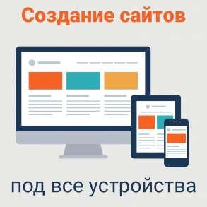Создание сайтов в Москве, в Москве