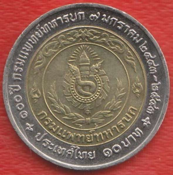 Таиланд 10 бат 2000 г. 100 лет военной медицине