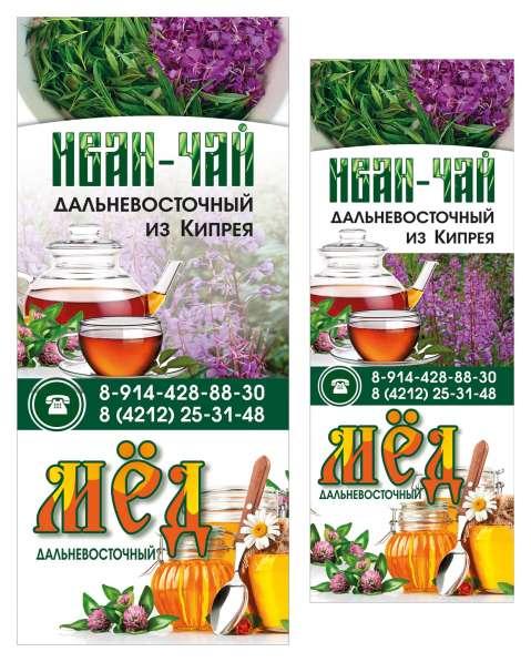 Иван-чай дальневосточный