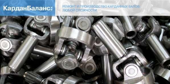 Продаем карданные валы и комплектующие. Компания КарданБалан