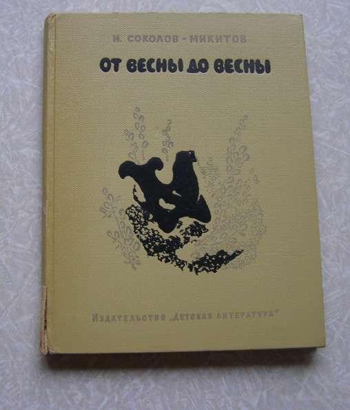 От весны до весны (книга для детей)