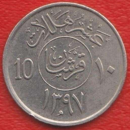 Саудовская Аравия 10 халала 1976 г. 1397 г. хиджры