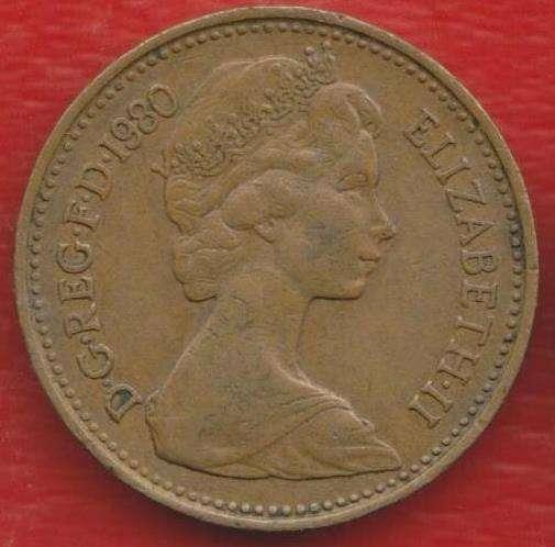 Великобритания Англия 1 новый пенни 1980 г. Елизавета II в Орле