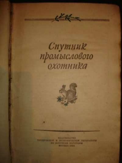 Мантейфель П.А.Спутник промыслового охот