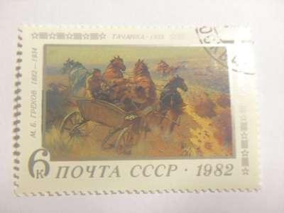 Марка М. Б. Греков 1882-1934 Тачанка
