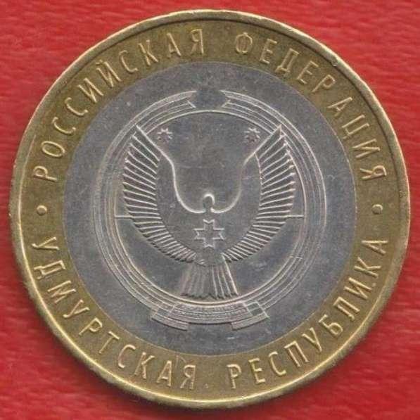 10 рублей 2008 г. ММД Удмуртская Республика