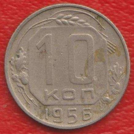 СССР 10 копеек 1956 г.