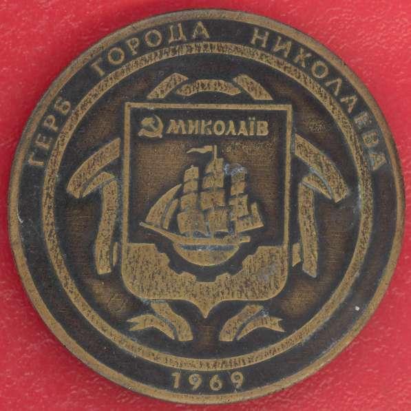 Николаев 200 лет Герб города 1969 г. Тяжелый металл
