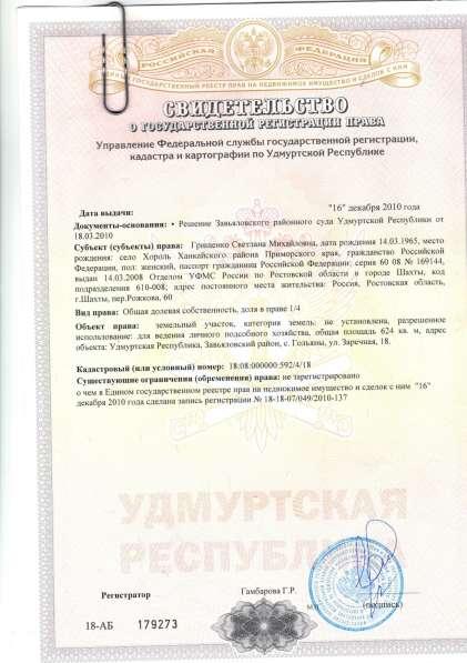 Продажа доли в домовладении и земельных участках Удмуртии в Батайске фото 3